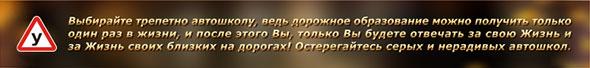 Автошколы Казани памятка
